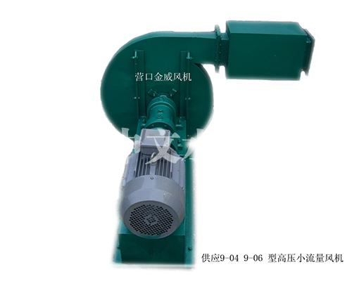 供应9-04 9-06系列高压小流量风机