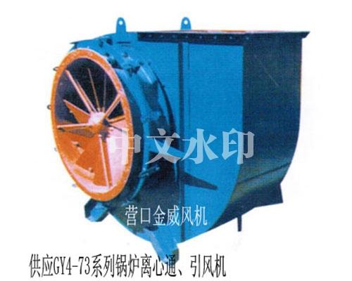 供应GY4-73 D式锅炉离心通引风机