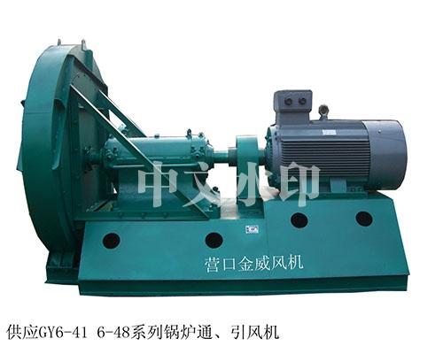 供应GY6-41 6-48型锅炉通引风机