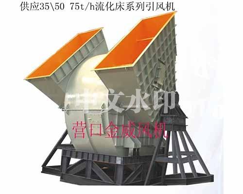 供应3550 75t/h流化床系列引风机