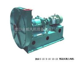 供应8-18 9-18 10-18系列高压离心通风机