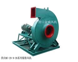 供应M7-29 9-26系列煤粉风机