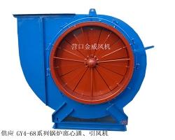 供应GY4-68系列锅炉离心通、引风机