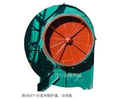 供应GY7-41系列锅炉通、引风机