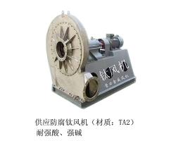 供应钛材质防腐风机