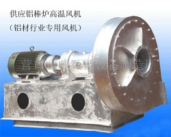 供应铝材行业铝棒炉风机
