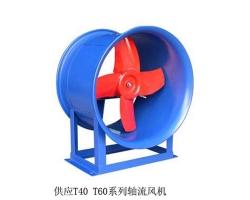 供应T40 T60系列轴流风机