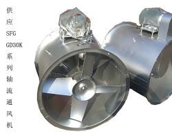 供应SFG GD30K系列轴流通风机