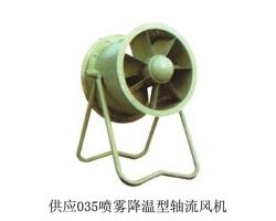 供应035-11型喷雾降温风机 产品名称: 喷雾降温风机  规  格: 035-11No5  产品备注: 规格700600940,总重50kg。