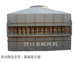供应陶瓷多管、脱硫除尘器